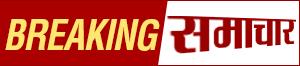 breakingsamachar.com – Live News Hindi, ब्रेकिंग समाचार, आज की ताजा खबर, हिंदी समाचार